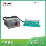 智慧電動機保護器 安科瑞ARD2-5 電機功率0.12-440KW