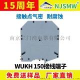 WUKH150接線端子,150平方接線端子,