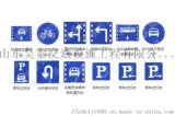 交通指示標誌牌