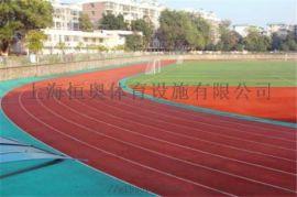 上海EPDM塑胶跑道工程有限公司