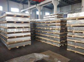 7075铝板厂家现货直销