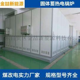 固体式蓄热电锅炉 金喆固体式蓄热电锅炉厂家