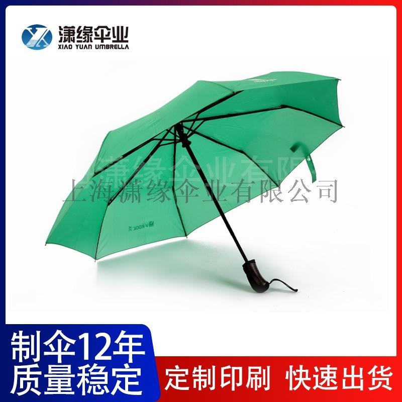 三折廣告陽傘uv防曬傘禮品摺疊傘定製logo自動傘