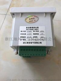三相多功能电力仪表XC194E-9SY