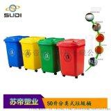 50升環衛塑料垃圾桶 辦公垃圾清理桶