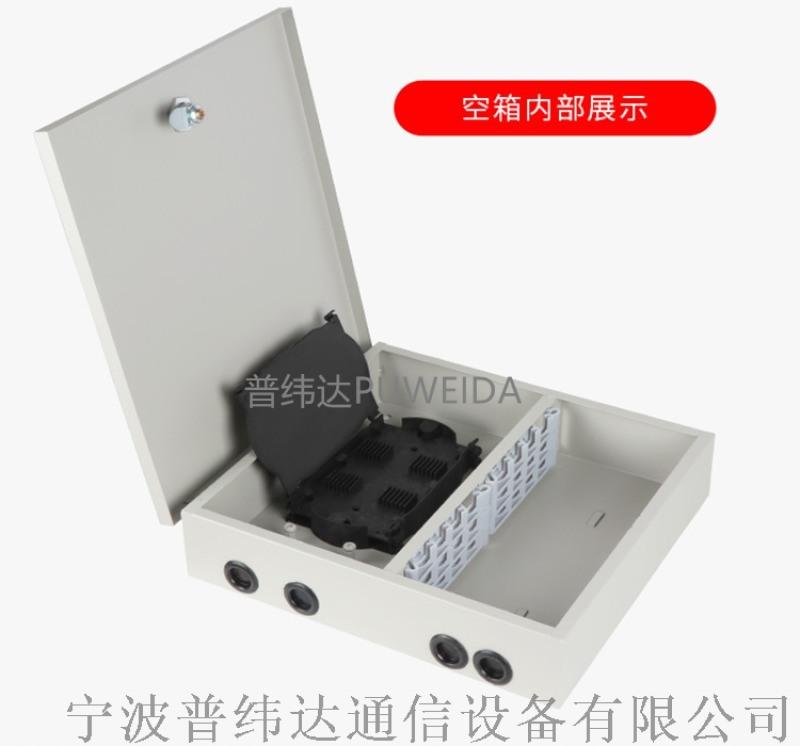 16芯光纤分纤箱(光纤分线箱)