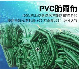防雨布PVC夹网布-防水涂层布-防水篷布汽车篷布