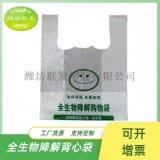 高品质可定制全生物降解背心袋 外卖打包袋 购物袋
