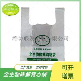 高品质可定制全生物降解背心袋 外 打包袋 购物袋