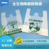 PLA 玉米淀粉 一次性超市购物袋 全生物降解袋