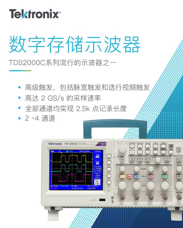 泰克tds2012示波器參數