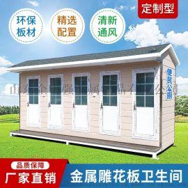 景区  街道移动厕所 环保厕所 公共卫生间