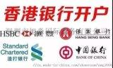 包开香港银行个人户、香港公司帐户,外汇账户