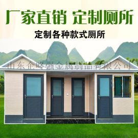 移动公厕 景区环保卫生间 豪华成品公共厕所