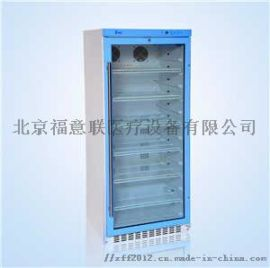 FYL-YS-280L温控冰箱