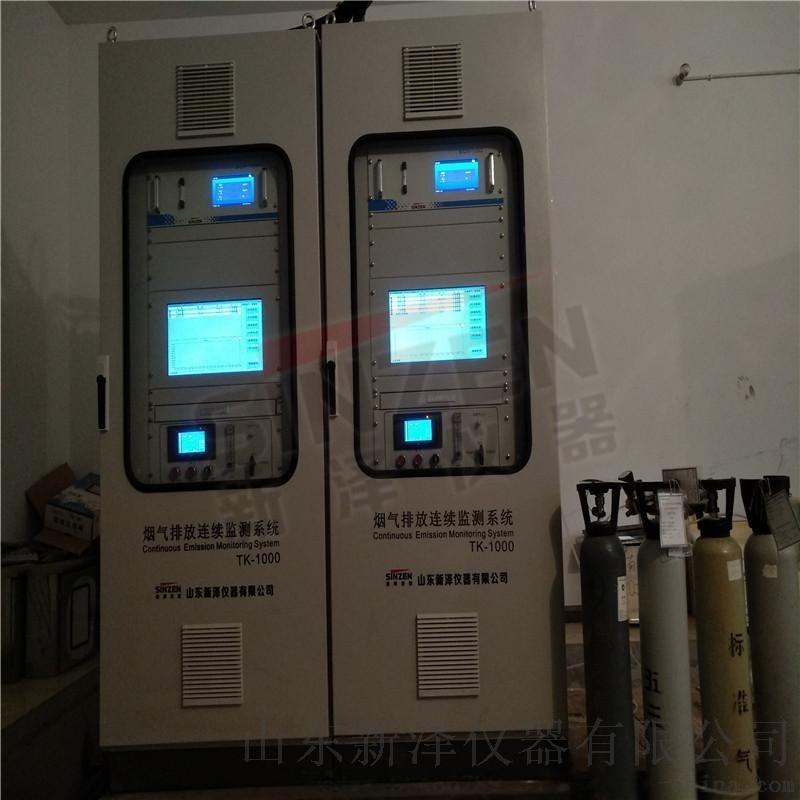 VOCs-CEMS非甲烷总烃自动监控设备