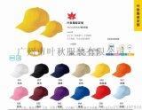 广东纯棉多色棒球帽定制空顶帽定做