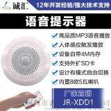 語音紅外人體感應語音提示器報警器防盜器播報器吸頂喇叭JR-XD01