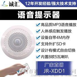 语音红外人体感应语音提示器报警器防盗器播报器吸顶喇叭JR-XD01