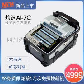 AI-7C全新上市四川灼识光纤熔接机,热熔机干线熔接机