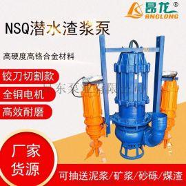 NSQ潜水渣浆泵 耐磨吸砂矿用大流量无堵塞排污泵