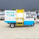 厂家直销 电动垃圾车 电动垃圾车价格