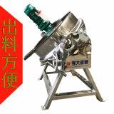 膏药熬制夹层锅 电加热蒸煮锅 不锈钢夹层锅
