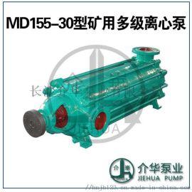 DF155-30*4耐磨耐腐蚀多级泵