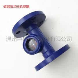 DN25碳钢法兰叶轮视镜 碳钢水流指示器