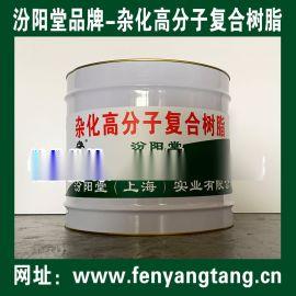 杂化高分子复合树脂用于水泥底建筑物的防水防腐