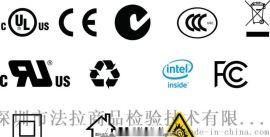 CCC CE FCC  法拉商检 ITC