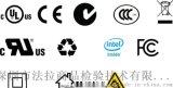 CCC CE FCC  法拉商檢 ITC