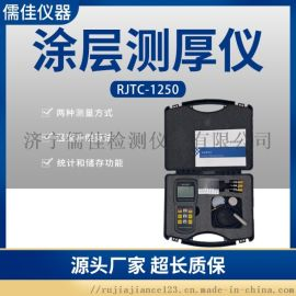 磁性测厚法 RJTC5000涂层测厚仪