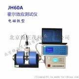 电磁铁型霍尔效应测试仪半导体测量系统