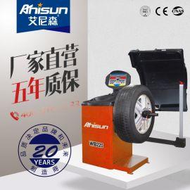 艾尼森WB220轮胎平衡机汽车轿车小车轮胎动平衡仪
