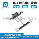 电子秤方案,脂肪秤人体测脂模块芯片DSH-MF59