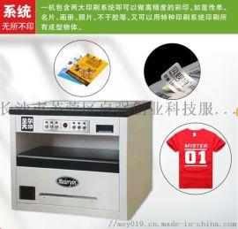 打印杂志的画册印刷机器一台多少钱