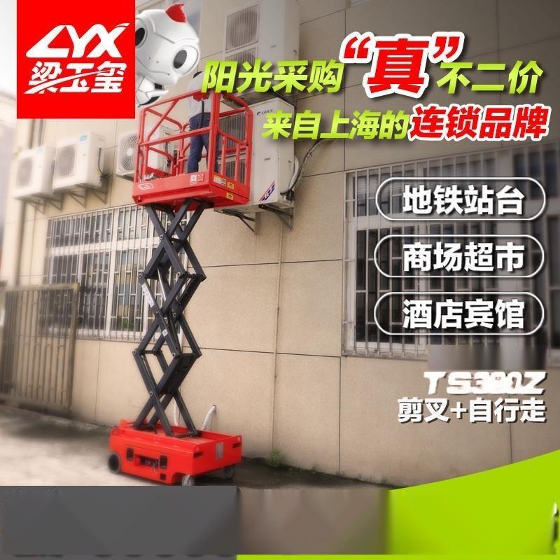 剪叉式全自動高空升降平臺,車間高空升降機