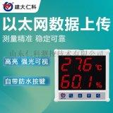 高亮大液晶温湿度记录仪