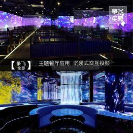 全息主题餐厅网红餐厅上海安装调试
