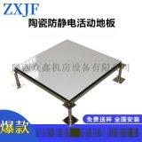 小蘭花陶瓷面防靜電地板,全鋼陶瓷防靜電地板報價,西安防靜電地板廠家