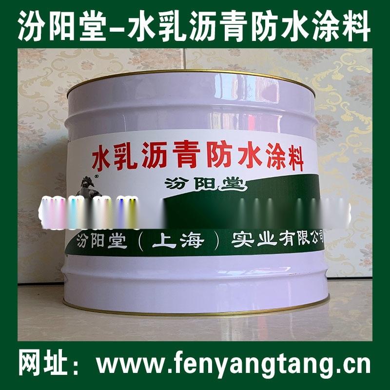 水乳瀝青防水塗料、良好的防水性、耐化學腐蝕性能