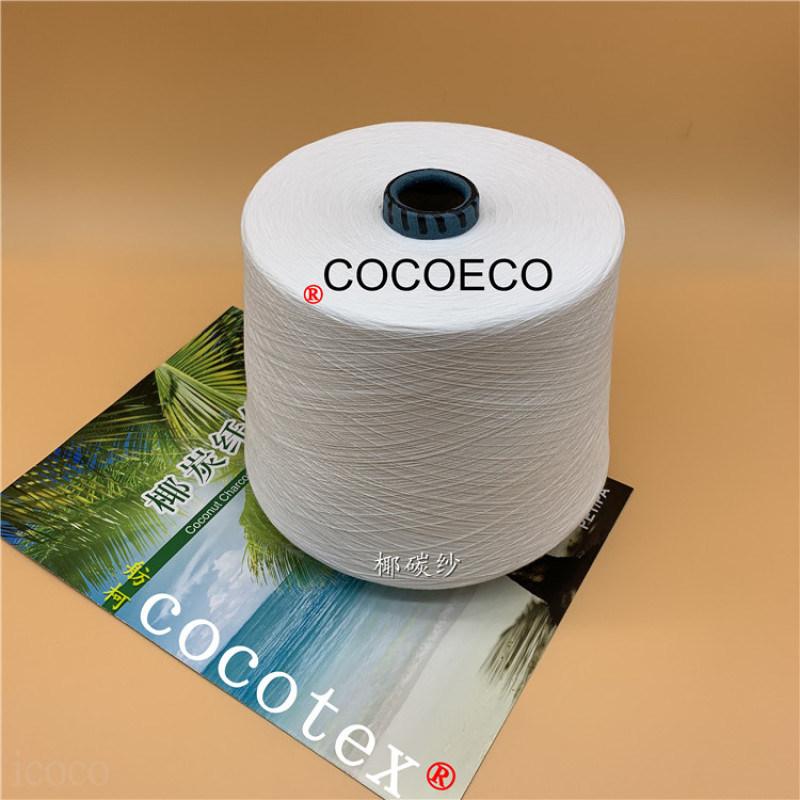 咖啡炭纤维、咖啡炭短纤、咖啡炭纱线、咖啡炭面料