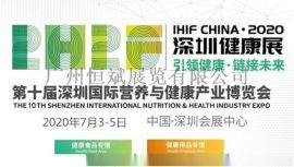2020深圳健博会 第10届深圳国际营养与健康产业展