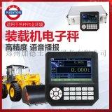 PSD9000裝載機稱重系統剷車電子磅**安裝
