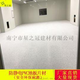 防静电地板片材pvc地板胶博白密图书馆用塑料地板