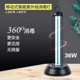 36w殺菌燈 紫外線消毒燈 手持UV殺菌燈