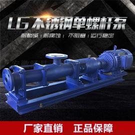 G型单螺杆泵不锈钢污泥杂质浓浆泵工业化工耐磨泵