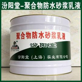 聚合物防水砂浆乳液、涂膜坚韧、粘结力强、抗水渗透
