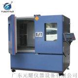 元耀945L高低溫試驗箱